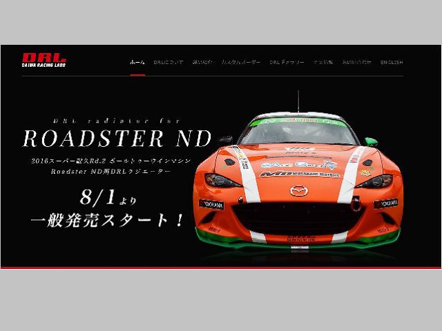 株式会社大和ラヂエーター製作所さま<br>【ホームページ・制作】