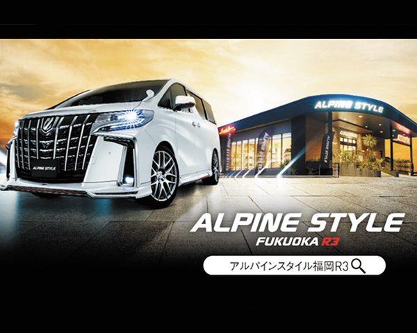 alpine_tv_cm_t