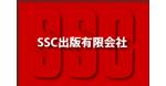 SSC出版 有限会社