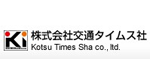 株式会社 交通タイムス社