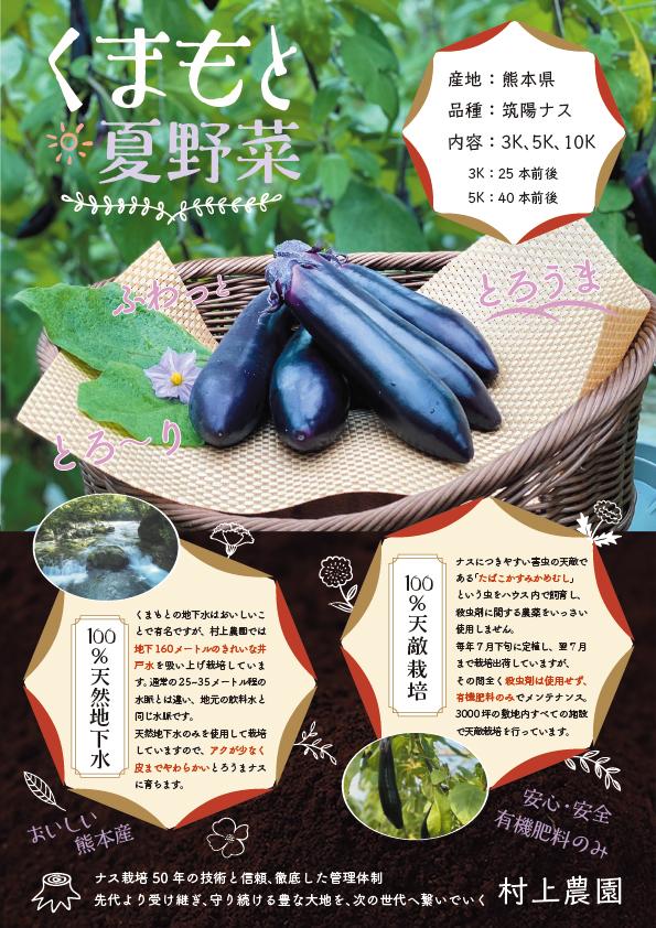 ゆう菜農園様<br>【チラシ・POP】