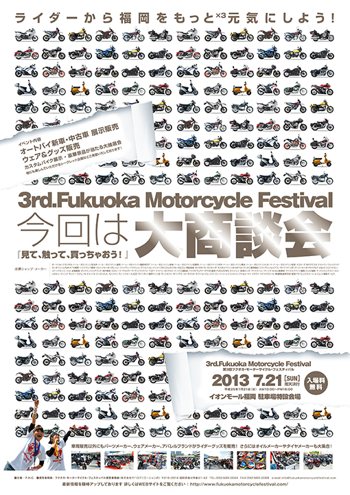 Fukuoka Motorcycle Festival<br>【ポスター・制作】