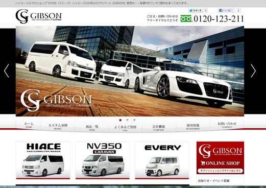 GIBSON様<br>【ホームページ・制作】