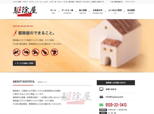 株式会社M&Mカンパニーさま<br>【ホームページ・制作】
