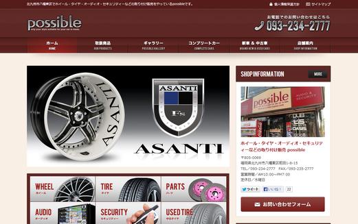 ポッシブル株式会社さま<br>【ホームページ・制作】