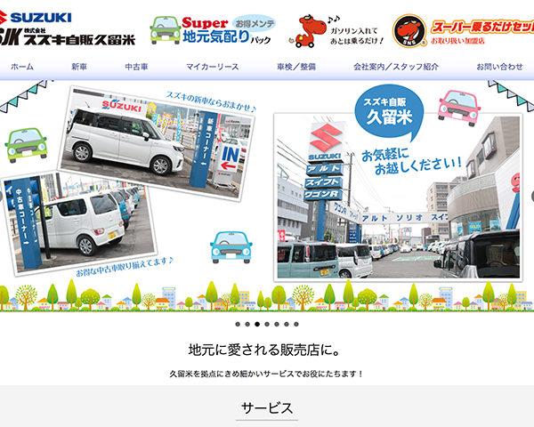 susuki_kurume